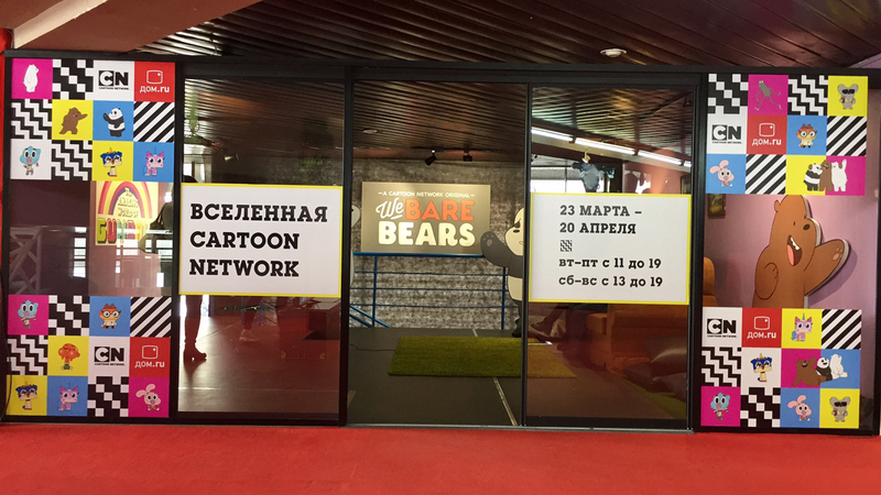 Cartoon Network exhibition in Russia - Exhibition Entrance