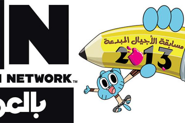 Cartoon Network Arabic Promotes Safety to Children