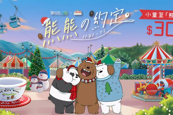 Celebrate the holidays with 'We Bare Bears' at Ngong Ping 360